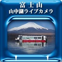 富士山山中湖ライブカメラ